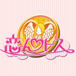 「恋んトス(こいんトス)」の曲「erica(エリカ)」