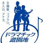 CM「東京ドームシティ ドラマチック遊園地」の曲「BEST FRIEND / コブクロ」