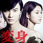 ドラマ「東野圭吾 変身」の主題歌「おやすみ / 高橋優」