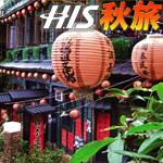 CM「H.I.S. 秋旅祭」の曲「I Love It / JASMINE(ジャスミン)」