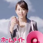 CM「ホームメイト(桐谷美玲)」の曲「片隅スマイル / 近藤晃央」