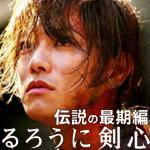 映画「るろうに剣心(第3作)伝説の最期編」の主題歌「Heartache / ONE OK ROCK(ワンオクロック)」