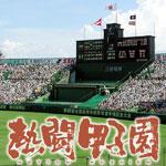 高校野球「熱闘甲子園(2015年)」のテーマ曲「On Your Side / Superfly(スーパーフライ)」