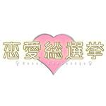 「恋愛総選挙 ラビットパーティ(ラビパ)」の曲「Animals(アニマルズ)/ Martin Garrix(マーティン・ギャリックス)」