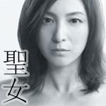 ドラマ「聖女」の主題歌「ラストシーン / JUJU」