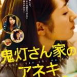 映画「鬼灯さん家のアネキ」の主題歌「家族 / 浜崎貴司」