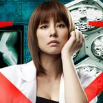 ドラマ「ドクターX 外科医・大門未知子」の主題歌「Force / Superfly(スーパーフライ)」