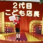 CM「TOYOTOWN トヨタウン セールスプロモーション篇(2代目こども店長 加藤憲史郎)」の曲「心のプラカード / AKB48」