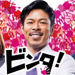 ドラマ「ビンタ!」の主題歌「秋風のアンサー / Flower(フラワー)」