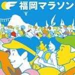 「福岡マラソン2014」のテーマ曲「On your marks! / TRUSTRICK(トラストリック)」