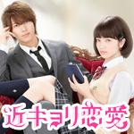 映画「近キョリ恋愛」の主題歌「蓮の花 / サカナクション」