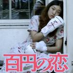 映画「百円の恋」の主題歌「百八円の恋 / クリープハイプ」