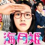 映画「海月姫(くらげひめ)」の主題歌「マーメイドラプソディー / SEKAI NO OWARI」