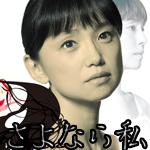 ドラマ「さよなら私」の主題歌「おんなじさみしさ / 平井堅」