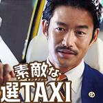 ドラマ「素敵な選TAXI」の主題歌「あたしの向こう / aiko」