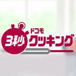 CM「ドコモ 3秒クッキング爆速餃子・爆速エビフライ」の曲「CMオリジナル曲」