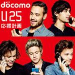 CM「ドコモ U25応援計画」の曲「Steal My Girl(スティール・マイ・ガール)/ ONE DIRECTION(ワン・ダイレクション)」