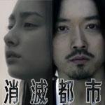 CM「消滅都市(金子ノブアキ 早見あかり)」の曲「Eternity / 加藤浩義」