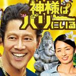 映画「神様はバリにいる」の主題歌「BIG UP / 湘南乃風」