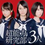 映画「超能力研究部の3人」の主題歌「君の名は希望 / 乃木坂46」