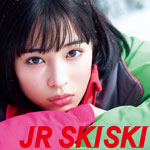 CM「JR SKI SKI(広瀬すず)」の曲「ヒロイン / back number(バックナンバー)」