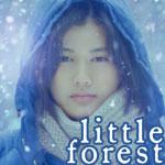 映画「リトル・フォレスト」の主題歌「夏・秋・冬・春 / FLOWER FLOWER」