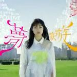 CM「日成アドバンス」の曲「タンポポ / GReeeeN(グリーン)」