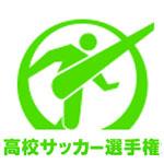 「第93回全国高校サッカー選手権大会」の応援歌「瞳 / 大原櫻子」