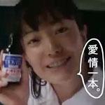 CM「チオビタドリンク 車窓篇(菅野美穂 平山浩行)」の曲「シャツを洗えば / くるりとユーミン」