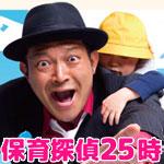 ドラマ「保育探偵25時」の主題歌「ドアの向こうへ / fumika(フミカ)」