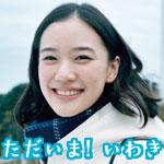 CM「福島県いわき市(蒼井優)」の曲「CMオリジナル曲 / 奇妙礼太郎(きみょうれいたろう)」