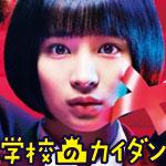 ドラマ「学校のカイダン」の挿入歌「Just one girl / 藤原さくら」