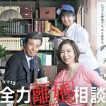 ドラマ「全力離婚相談」の主題歌「人魚姫 / 安藤裕子」