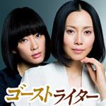 ドラマ「ゴーストライター」のオープニング曲「Unlock / 三浦大知」