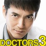 ドラマ「DOCTORS 3 最強の名医」の主題歌「奇跡 / コブクロ」