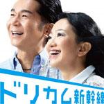 CM「JR九州 ドリカム新幹線」の曲「九州をどこまでも / DREAMS COME TRUE」