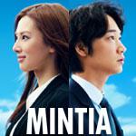 CM「MINTIAミンティア(綾野剛 北川景子)」の曲「CMオリジナル曲 / ピート・クラッセン」