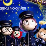 CM「ぷっちょ セカオワ人形」の曲「ムーンライトステーション / SEKAI NO OWARI」