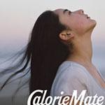 CM「旅するカロリーメイト」の曲「CMオリジナル曲」