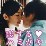 CM「デンティス 恋するハミガキ」の曲「キスしてほしい / 奇妙礼太郎(きみょうれいたろう)」