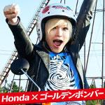 CM「HONDA ホンダ 原付バイク」の曲「好きだけじゃ足りなくて / ゴールデンボンバー」