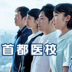 CM「首都医校 大阪医専 名古屋医専」の曲「My Way / 大原櫻子」