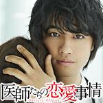 ドラマ「医師たちの恋愛事情」の主題歌「Don't be love feat.斉藤和義 / シシド・カフカ」