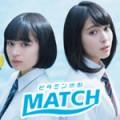 match-kana