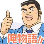 アニメ「俺物語!!」のエンディング曲「幸せのありか / LOCAL CONNECT」