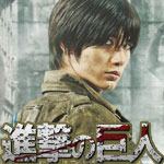 映画「進撃の巨人」の主題歌「ANTI-HERO」「SOS」SEKAI NO OWARI