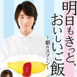 ドラマ「明日もきっと、おいしいご飯~銀のスプーン」の主題歌「おかえり / 高橋優」
