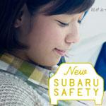 CM「スバル SUBARU SAFETY」の曲「CMオリジナル曲 / 小田和正」