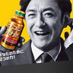 CM「ウコンの力」の曲「攻めていこーぜ! / 斉藤和義」