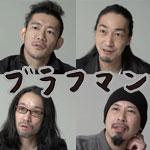 映画「ブラフマン」の主題歌「其限~sorekiri~ / BRAHMAN」